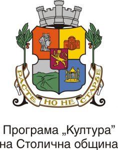 софия,софийска община,култура